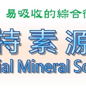 《畜禽專用》特素源Special Mineral Sourceー微礦